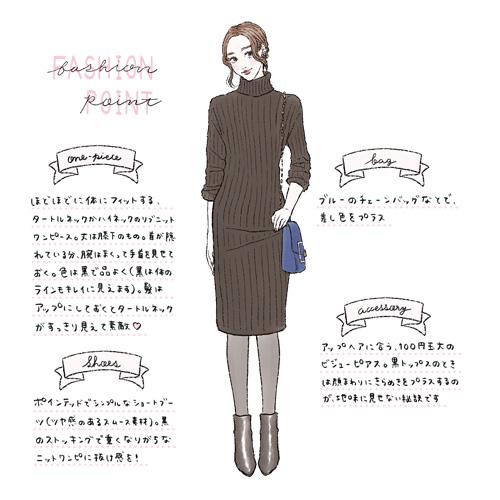 20代が冬に着るべき合コンファッション