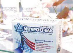 Что лучше энтеросгель или энтерофурил при рвоте — Детки-конфетки