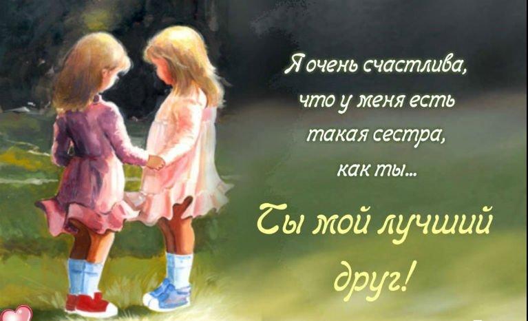 того, поздравления в стихах для сестер-близняшек узнаем