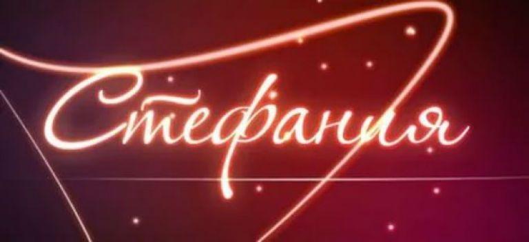 Значение имени стефания, происхождение, характер и судьба имени стефания. Значение имени Стефания