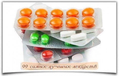 99 самых лучших лекарств. Обязательно сохраните!