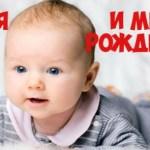 имя и месяц рождения ребенка