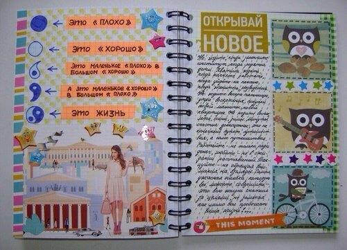Как оформить и вести личный дневник: идеи