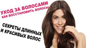 maska-dlya-volos