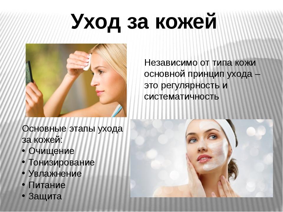 narod-sredstva-uxoda-za-kozey