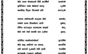 Poem for Nanda by Badulla Women's Development Centre