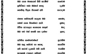 Poem for Nanda by Badulla Women's Development Centre