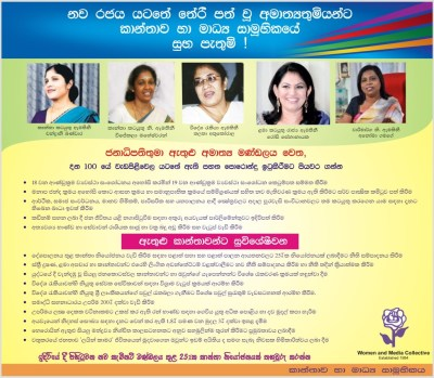 Women Ministers