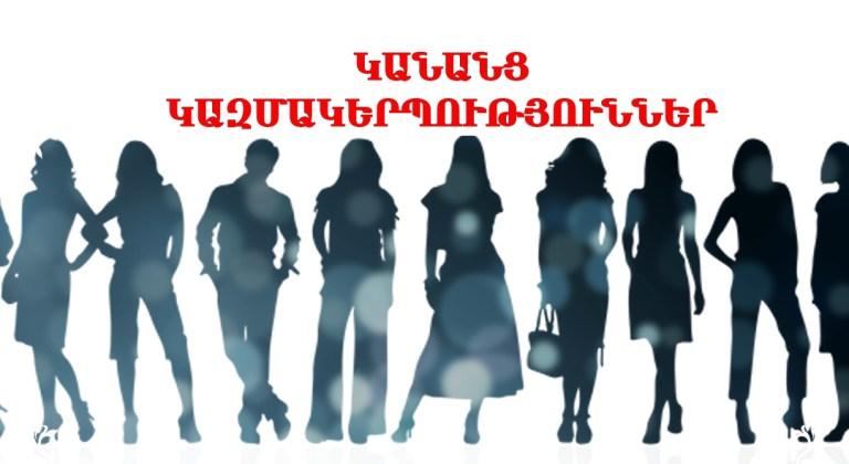 Կանանց կազմակերպություններ. գործունեություն, խնդիրներ, ծրագրեր