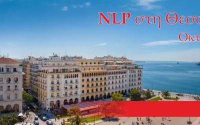 Σεμινάρια ΝLP στη Θεσσαλονίκη (και μια έκπτωση για τα μέλη του WoT)