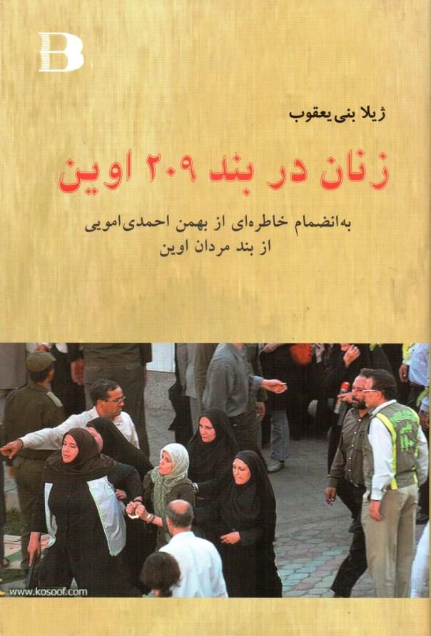 Jila Baniyaghoob front