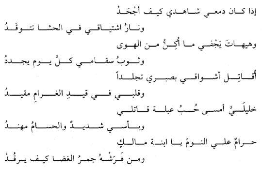 شعر غزل فاحش في وصف جسد المرأة نبطي