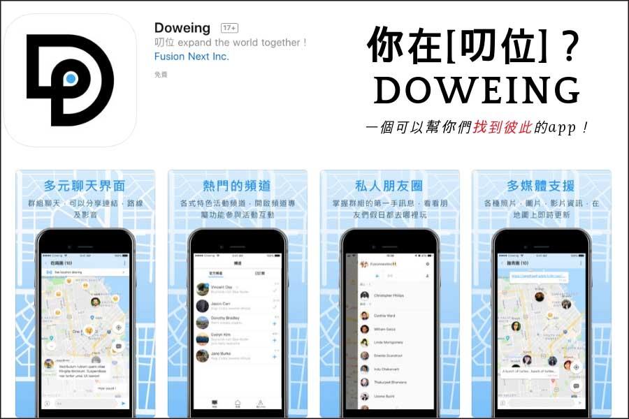 【DOWEING叨位】可以找到彼此的app,讓路痴朋友也能相約品嚐巷弄中的私房美食
