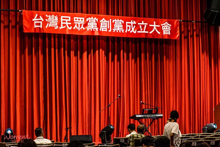 【台灣政治第三勢力-台灣民眾黨】今舉辦創黨成立大會,第一任黨主席由台北市長柯文哲擔任,致詞強調改變台灣政治文化的決心,入黨將開放線上申請