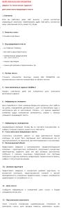 Бриф на продающий текст Ускоренное обучение копирайтингу