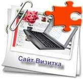 создание сайта визитки своими руками