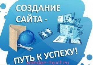 сайт для бизнеса наполнение текстами