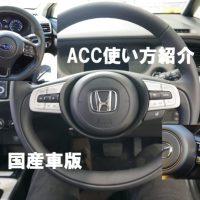 各自動車メーカー【アダプティブクルーズコントロールの使い方を検証!】国産車編!