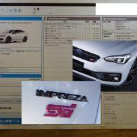 マイナーチェンジ!スバル【インプレッサE型価格・見積もり紹介!】待望のSTI Sport追加!