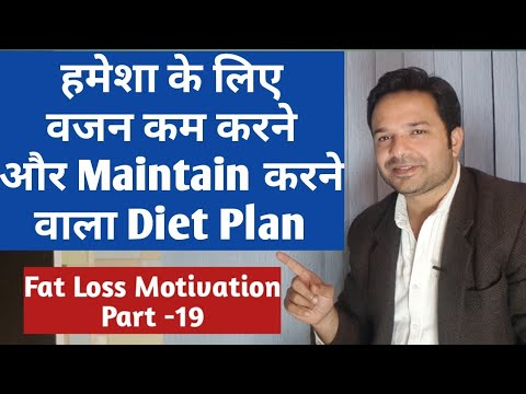 Fat Loss Motivation Part 19 With Diet Plan For Permanent Weight Loss in Hindi and Urdu