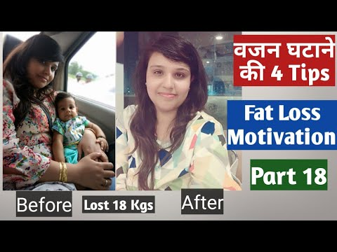 4 Super Tips for Weight Loss | Fat Loss Motivation Part 18 होली पे वजन घटाये ।