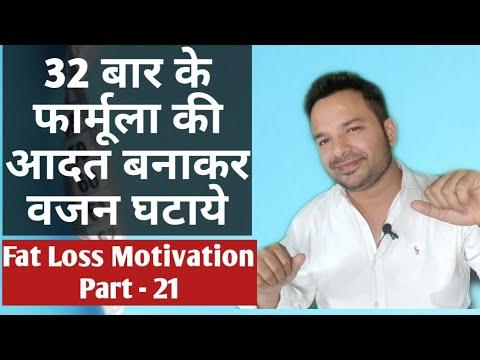 32 Baar Ki Aadat Banane Ka Formula, Fat Loss Motivation Part 21