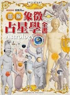 圖解象徵占星全書