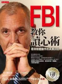 FBI教你讀心術