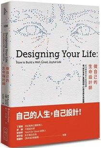 做自己的生命設計師