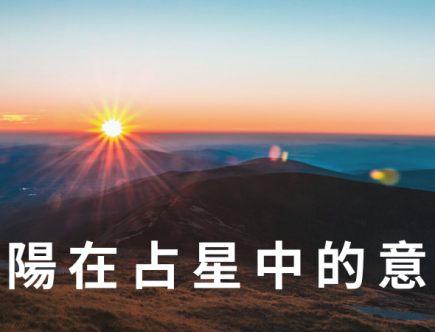 太陽在占星中的意義