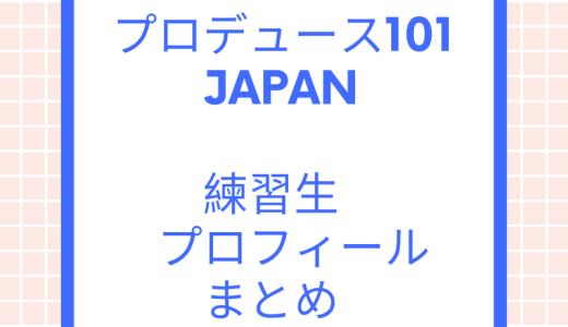 プロデュース101日本(プデュ日本版)練習生の年齢や身長とプロフィール!