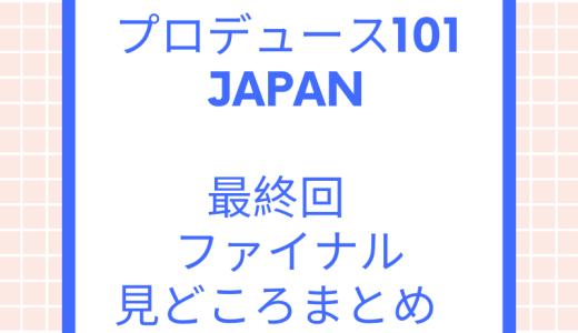プロデュース101日本ファイナル/最終回の見どころ(名シーン)動画まとめ