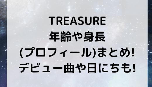 TREASURE|年齢や身長(プロフィール)まとめ!デビュー曲や日にちも!