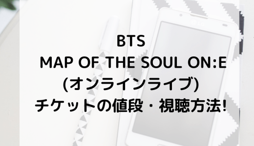 BTS MAP OF THE SOUL ON:E(オンラインライブ)チケットの値段・視聴方法!