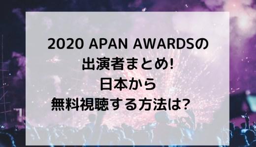 2020APAN AWARDSの出演者まとめ!日本から無料視聴する方法は?