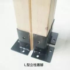 L型立柱護腳