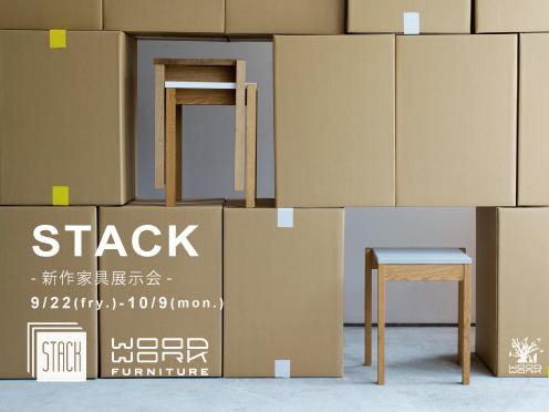 新作家具「STACK 」発表展示会