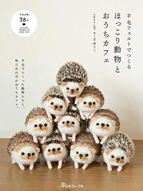 【獨家預購】日本超人氣刺蝟羊毛氈作品教學書籍