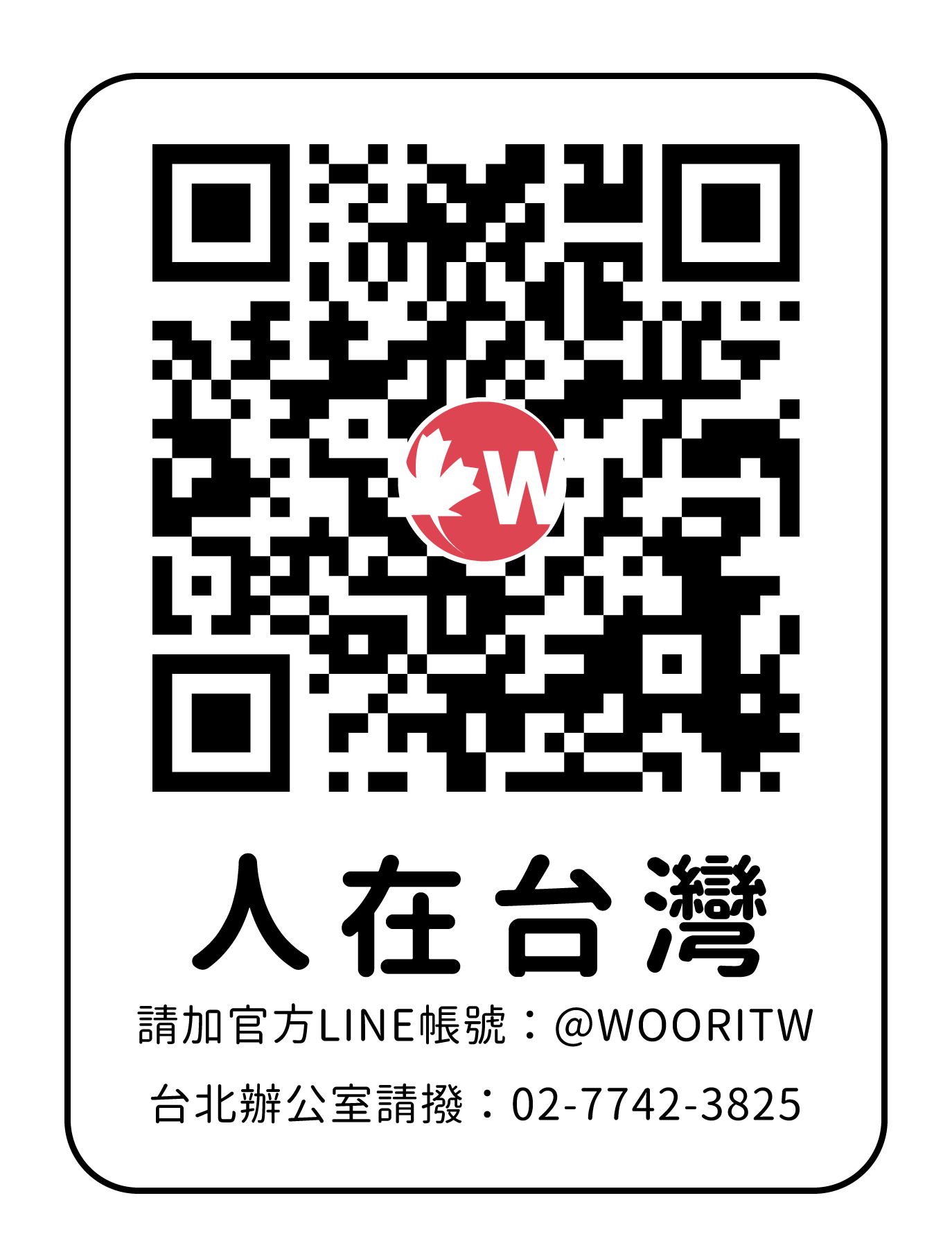 WOORI-台灣聯絡方法-QR-code