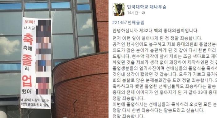 """단국대 총대 의원회 사과 """"오빠 나 지금 XX해 졸라 업됐어"""" 현수막 논란"""