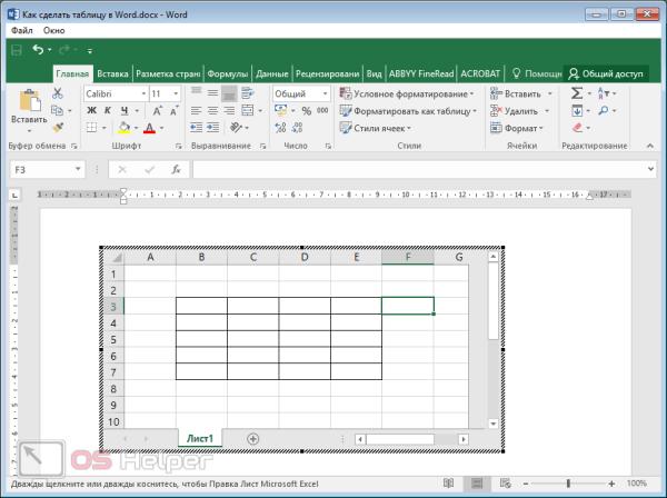 Как сделать таблицу на всю страницу в word?