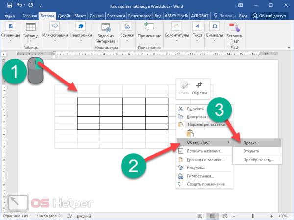 Как сделать таблицу в документ microsoft office word?