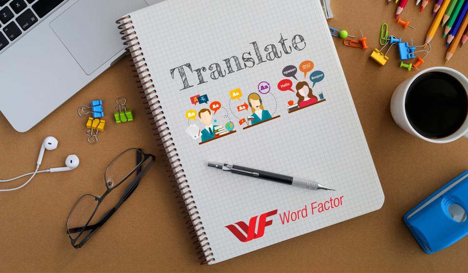 word-factor
