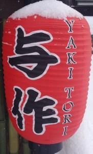 yakitori-lantern