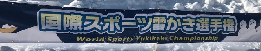 Yukikaki Banner