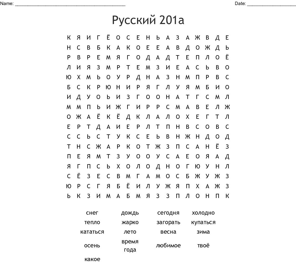 Russian Language Crosswords Word Searches Bingo Cards