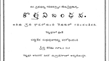 Download Telugu Bible New Testament 1860 As Pdf Word Of God Ministries