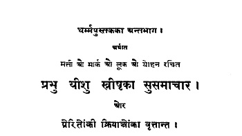 Tamil To Hindi Dictionary Pdf File