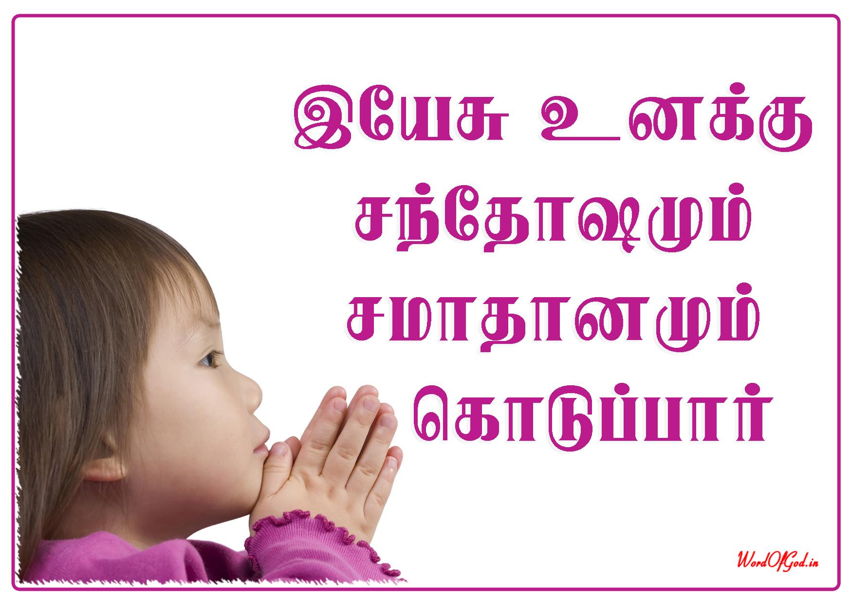 39 Tamil Christian Gospel Sticker Designs By Yesudas Solomon Free Christian Resources