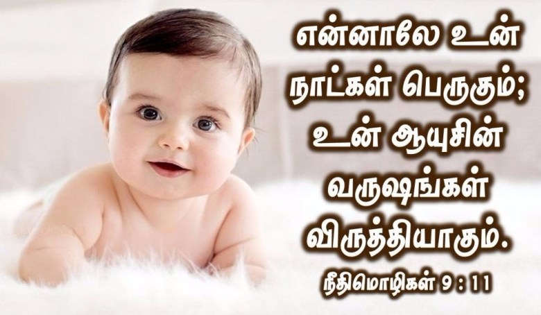 61 Tamil Christian Wallpapers By Andrews Singh Free Christian Resources